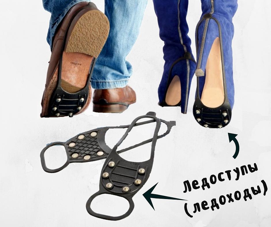 Способ борьбы со скользящей обувью - профессиональные ледоступы (или ледоходы)