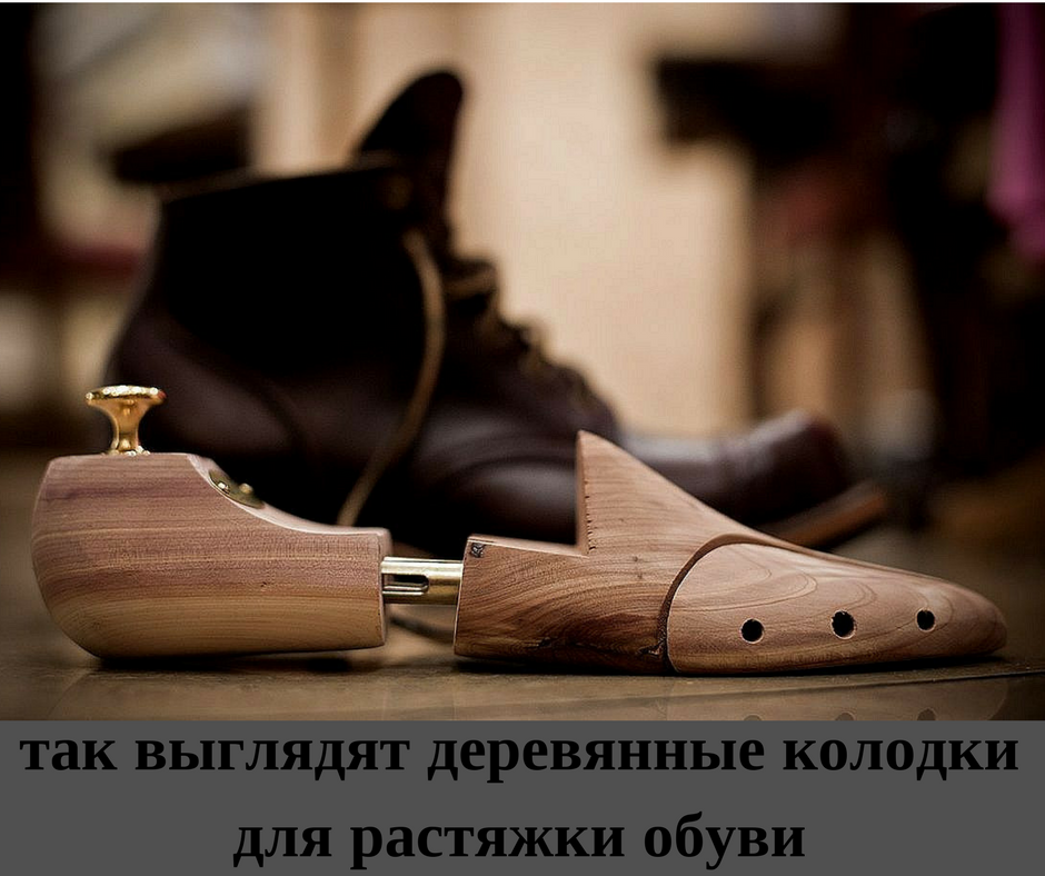 b023c61d4 Как растянуть зимнюю обувь из замши: используем специальные деревянные  колодки с регулируемой длинной.