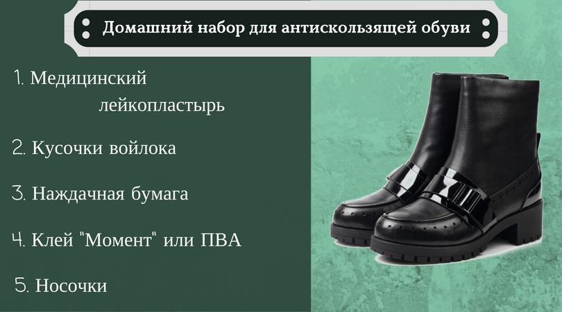 aab36739e Домашние методы как сделать так, чтобы обувь не скользила