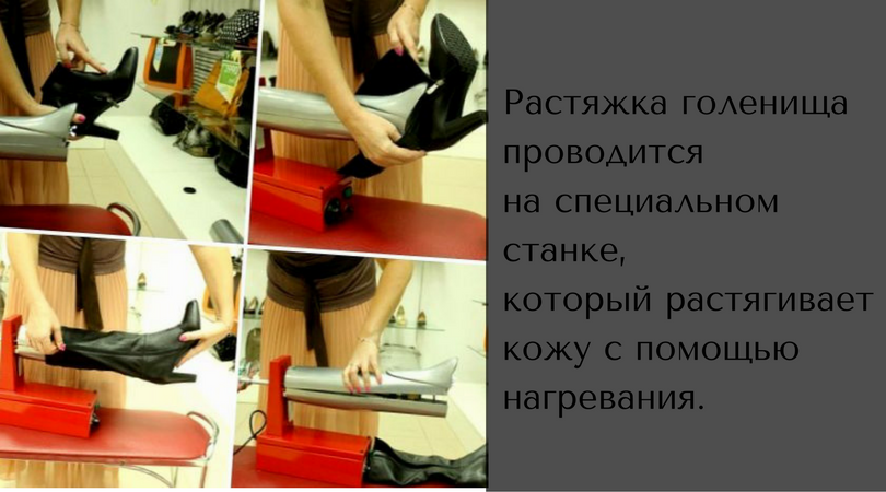 28db89b08 Растянуть голенище и подъем зимней обуви можно с помощью специального  станка, который растягивает кожу методом