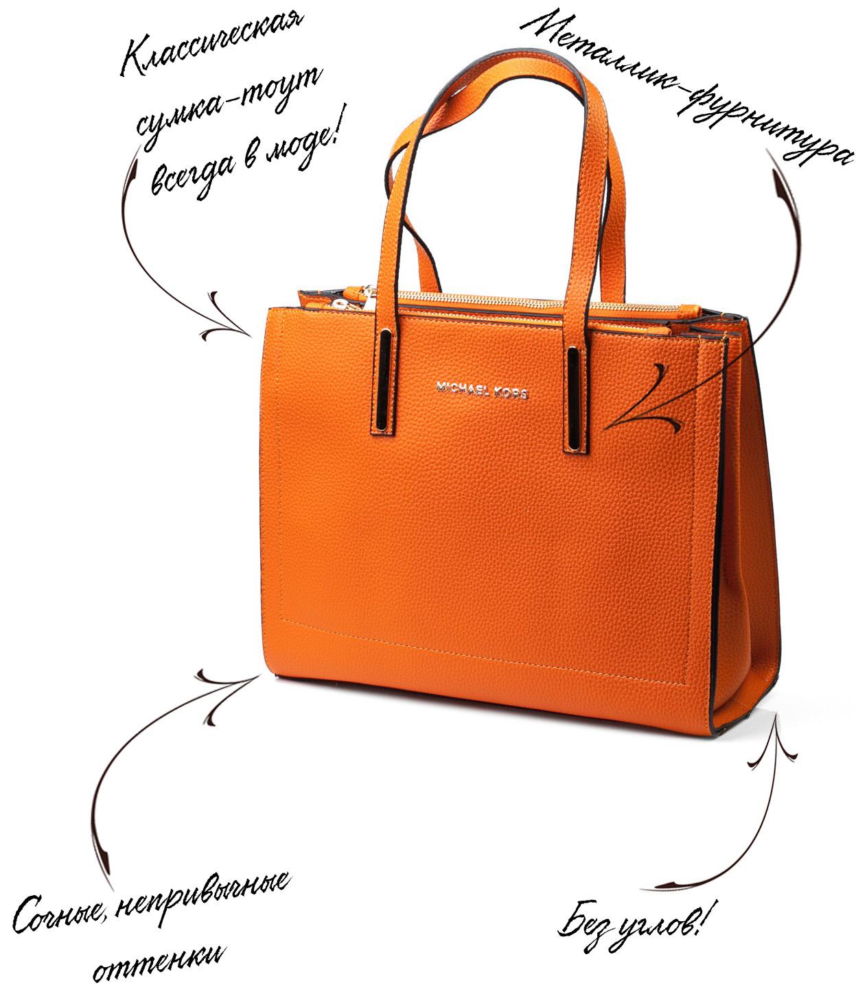 стильные сумки украина
