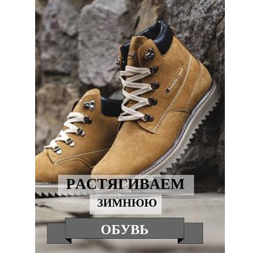 caa289b2f Как растянуть зимнюю обувь: только эффективные и безопасные методы